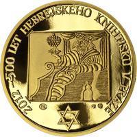 Hebrejský knihtisk v Praze - 500. výročí Au Proof