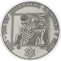 Hebrejský knihtisk v Praze - 500. výročí Ag patina