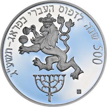 Hebrejský knihtisk v Praze - 500. výročí Ag Proof - 2