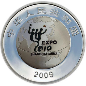 2009 World Expo 2010 Shanghai Au+Ag Proof Set - 4